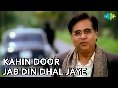Kahin Door Jab Din Dhal Jaye | Close To My Heart | Jagjit Singh...