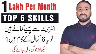 TOP 6 in-demand Freelancing Skills || Make Money online With Freelancing in Pakistan