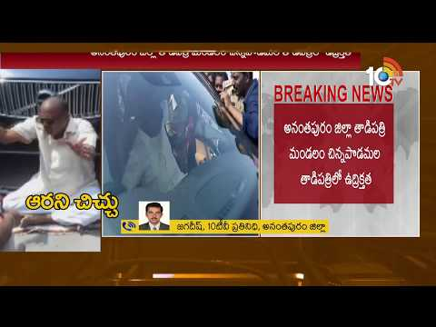 ఆరని చిచ్చు…| JC Diwakar Reddy Protest Against Prabodhananda swami ashram | 10TV
