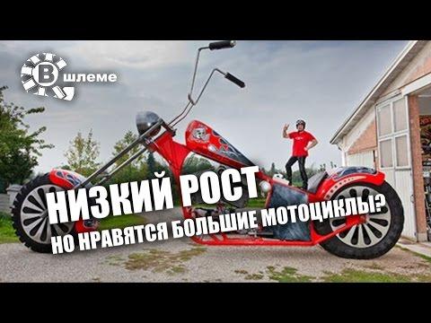 Как ездить на мотоцикле при низком росте - В шлеме