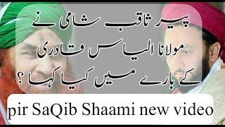 download lagu Pir Saqib Shaami New  Talk By Molana Alyas gratis