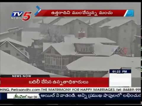 Heavy Snowfall In Jammu And Kashmir : TV5 News