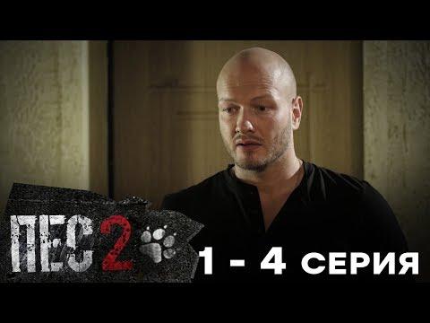 Сериал ПЕС - 2 сезон – 1-4 серия – все серии подряд