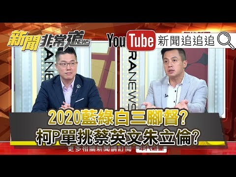 台灣-新聞非常道-20181218 2020藍綠白三腳督?柯P單挑蔡英文朱立倫?