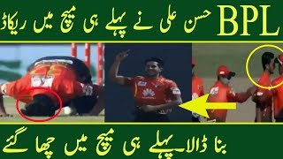 Download Hassan Ali Brilliant Performance In His First BPL Match  Hassan Ali Take 5 Wickets In BPL Match 2017 3Gp Mp4