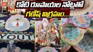Ganesh Idol With Currency Notes | Ganesh Songs | Ganapathi Idol With Notes