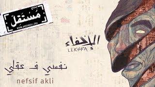 Nefsif Akli - Maryam Saleh, Maurice Louca, Tamer Abu Ghazaleh #Lekhfa [Official Audio]