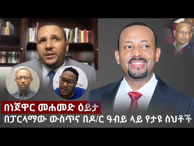 Jawar Mohammed,  Ezekiel Gebissal & Henok Gabisa On Dr Abiy Ahmed's First Inaugural Address