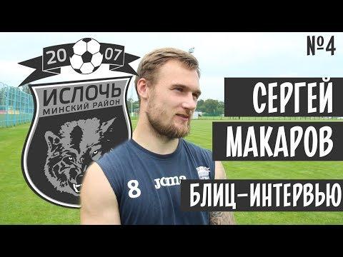 Блиц-интервью №4 | Сергей Макаров