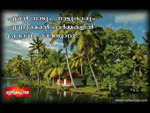Malayalam Kavitha Renuka video
