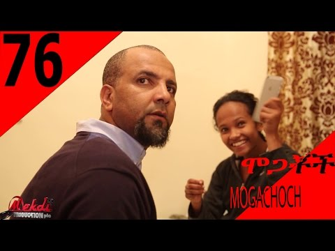 Mogachoch  Season 04 Episode 76 - Latest Part 76 የሞጋቾች ምዕራፍ  ክፍል  76
