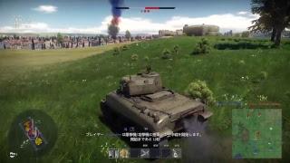 WAR THUNDER アメリカ戦車編