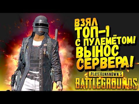 ВЗЯЛ ТОП-1 С ПУЛЕМЁТОМ! ЧЕЛЛЕНДЖ И ВЫНОС СЕРВЕРА В Battlegrounds #36