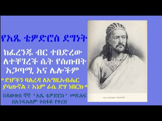 The Legacy of Atse Tewodros II Narrated By Andualem Tesfaye