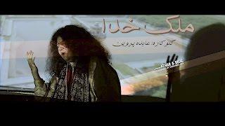 download lagu Mulk-e-khuda  Abida Parveen     Athar-bilal gratis