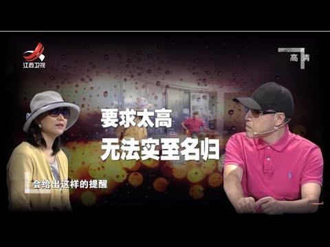 中國-金牌調解-20200805-19歲年齡差夫婦婚後濾鏡破碎丈夫隱瞞婚史能力不佳