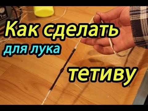 Ютуб как сделать лук