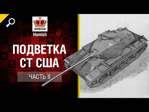 Вангуем - Подветка СТ США - Часть 2 Будь готов! - от Homish [World of Tanks]