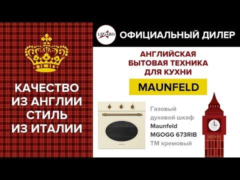 Мебельная фабрика Lizzaro - Газовый духовой шкаф Maunfeld MGOGG 673RIB TM кремовый