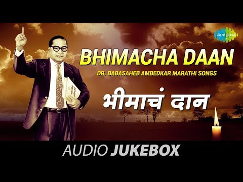 Dr. Babasaheb Ambedkar Marathi Songs | Bhimacha Daan | Music By Madhukar Pathak video