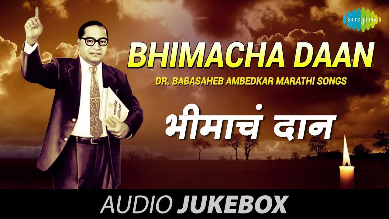 Dr. Babasaheb Ambedkar Marathi Songs | Bhimacha Daan | Music By ...