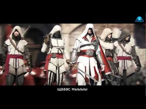 [LIPIZDRAL] - Assassins Creed Brotherhood