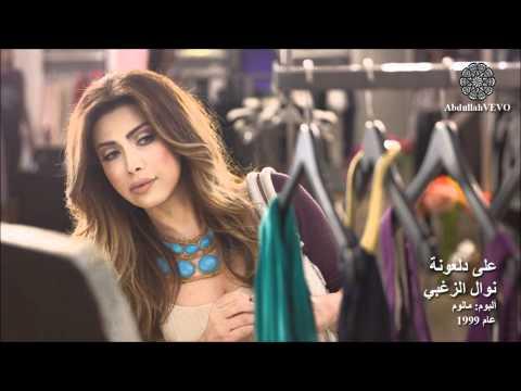 Nawal Al Zoghbi - Ala Dalouna/ على دلعونة - نوال الزغبي