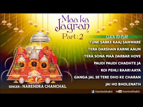 Maa Ka Jagran Part 2 By Narendra Chanchal I Full Audio Song...