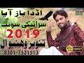 Udaah Baz Aya  Tanveer Vehniwal   New Saraiki Song 2018   Gull Production Pakistan 2018 FULL HD