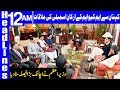 MQM-P MNAs meet PM Imran Khan | Headlines 12 AM | 17 January 2019 | Dunya News