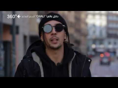 interview ghali Sur 360° Dégres interview قصة الرابور غالي