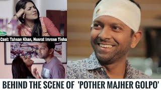 Behind The Scene of 'Pother Majher Golpo' | Tahsan , Tisha | Ashfaque Nipun