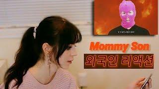 (?? ??) ??? Mommy Son - Shonen Jump Reaction | Katy