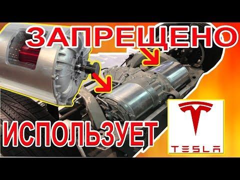 Запрещенные магнитные двигатели внедряет концерн Тесла
