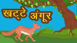 Download Fox And Grapes I Angoor Khatte Hain I Hindi Stories With Moral | Story For Children In Hindi 3Gp Mp4