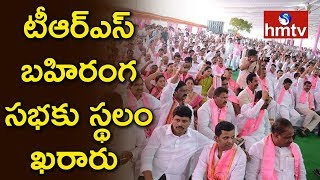 Place Confirmed For TRS Pragathi Nivedana Meeting | Hyderabad | hmtv