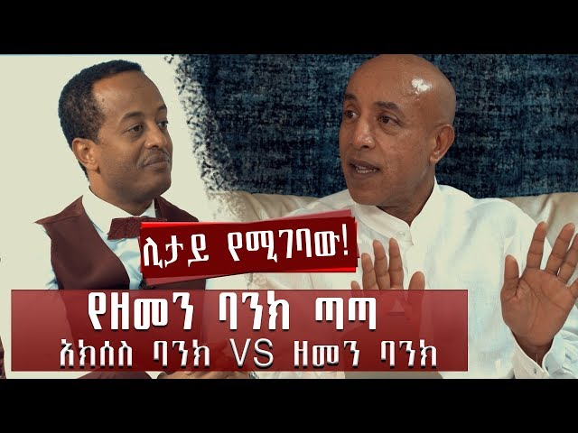 Jossy In The House Show intervew With Ermias Amelga Part 4