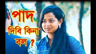 Fart fact 2 / পাদ 2 / Comedy video 2018 / Bangla funny video 2018 /Faporbazz Tv.