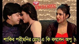'নবাব' শাকিব খান ও পরীমনির প্রেম নিয়ে এবার এ কি বললেন অপু বিশ্বাস ?? Apu Shakib Latest Bangla News
