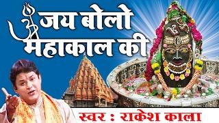 download lagu Best शिवरात्रि भजन  Jai Bolo Mahakal Ki  gratis