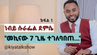 Suraphel Demesse Interview with Abiy Taddele at Kiya Show Part 1