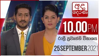 Derana News 10.00 PM -2021-09-25