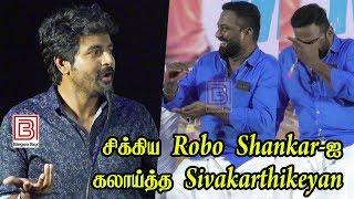 பத்திரிகையாளர்களிடம் சிக்கிய Robo Shankar-ஐ கலாய்த்த Sivakarthikeyan | Mr local Pressmeet
