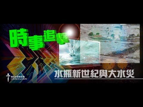 2012榮耀盼望Vol.337 時事追擊:水瓶新世紀與大水災