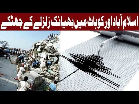 Earthquake of 5.8 Magnitude Shakes Islamabad and KP Cities - Express News