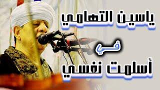 الشيخ ياسين التهامي قصيدة اسلمت نفسى حفلة الصعيد سوهاج 2015