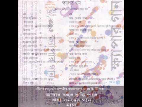 Mohiner Ghoraguli - Bhalobashi Tomay Tai Jani Gane ভালোবাসি তোমায় তাই জানাই গানে