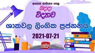 Science   Jathika Pasala   O/L   2021- 07- 21   Rupavahini