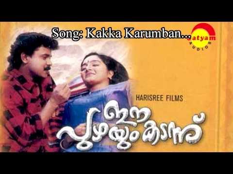 Kakka Karumban  - Ee Puzhayum Kadannu