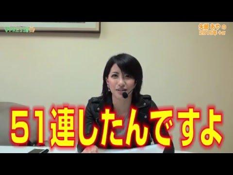 パチスロ【インタビュー】】矢部あやの2015年+α